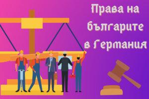 Права на българите в Германия,RodinaShop.de Българския Онлайн Магазин в Германия
