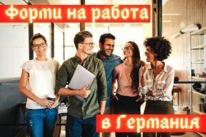 Форми на работа в Германия,RodinaShop.de Българския Онлайн Магазин в Германия